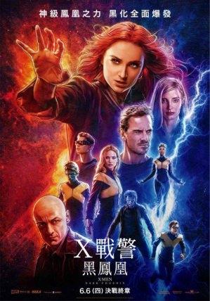 X戰警黑鳳凰 海報