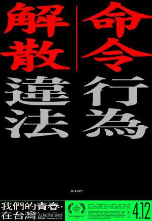 2019電影推薦 我們的青春在台灣