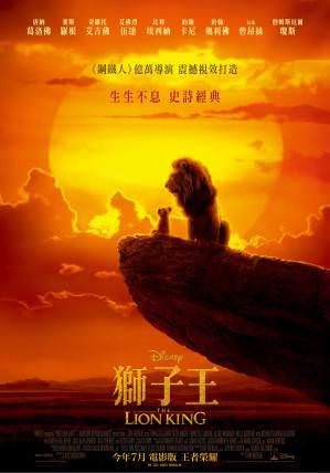 電影推薦 獅子王