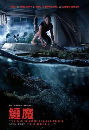 電影推薦 鱷魔