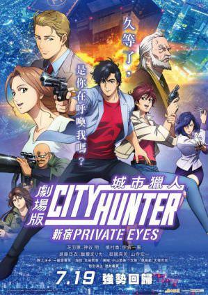 城市獵人劇場版-新宿 海報