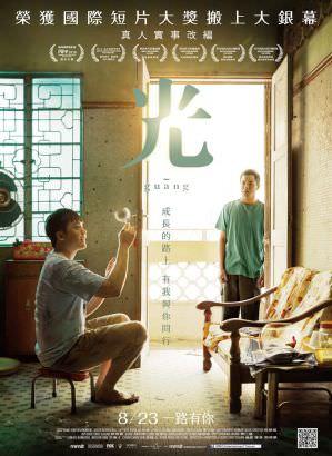 光 電影海報