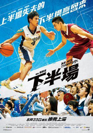 台灣運動電影 下半場海報