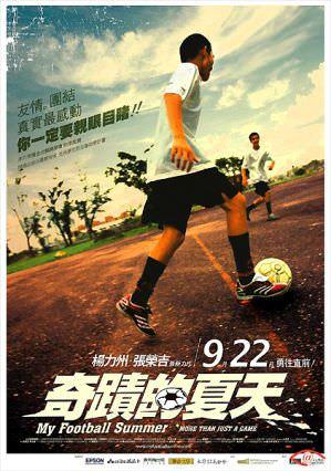 台灣運動電影 奇蹟的夏天海報