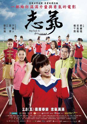 台灣運動電影 志氣海報
