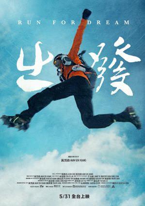 台灣運動電影 出發海報