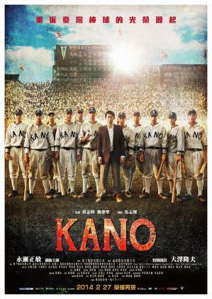 台灣運動電影 KANO海報