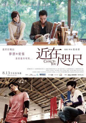 台灣運動電影 近在咫尺海報