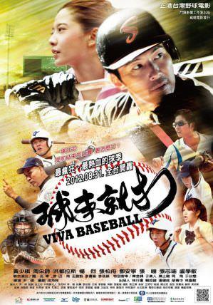 台灣運動電影 球來就打海報