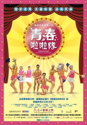 台灣運動電影 青春啦啦隊海報