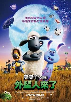 笑笑羊大電影 外星人來了 海報