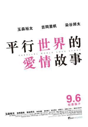 平行世界的愛情故事 海報