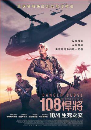 108悍將 Danger Close 海報