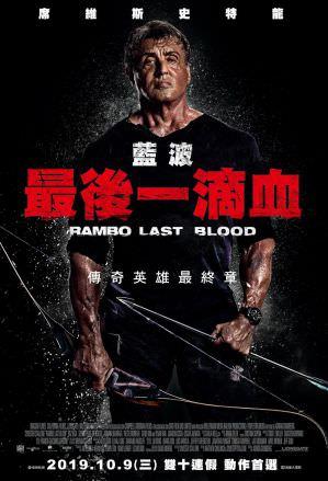 藍波:最後一滴血 Rambo: Last Blood 海報