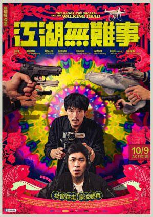 江湖無難事 The Gangs,the Oscars,and the Walking Dead 海報