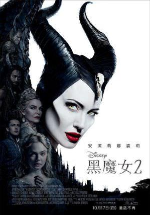黑魔女2 Maleficent: Mistress of Evil 海報