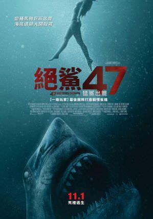 絕鯊47猛鯊出籠 海報