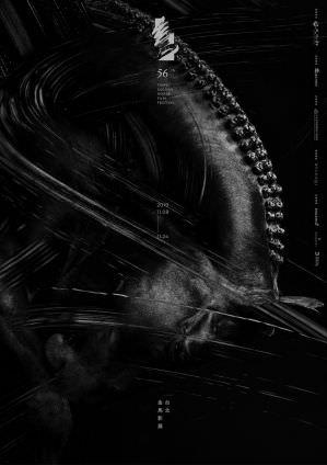 2019金馬影展 主視覺海報