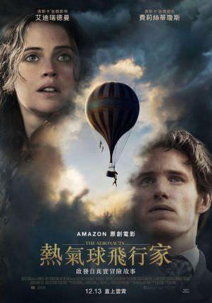熱氣球飛行家 海報