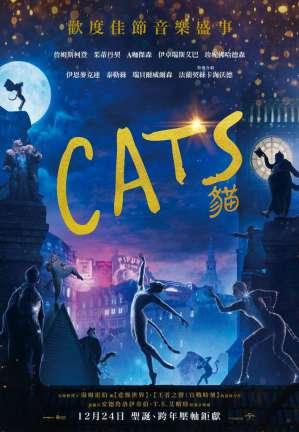 貓電影 海報