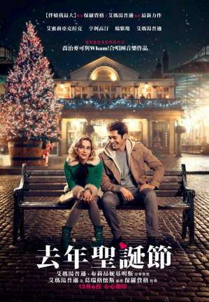 去年聖誕節 海報