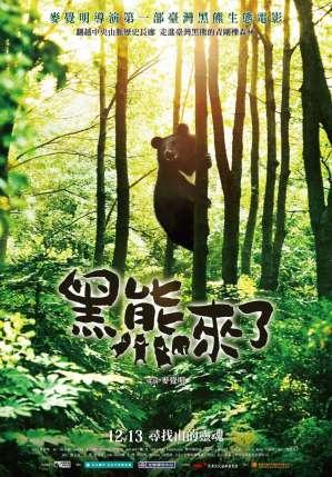 黑熊來了 海報