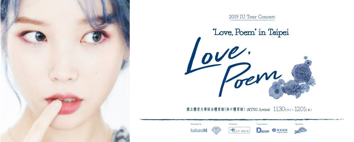 IU 台灣演唱會 2019