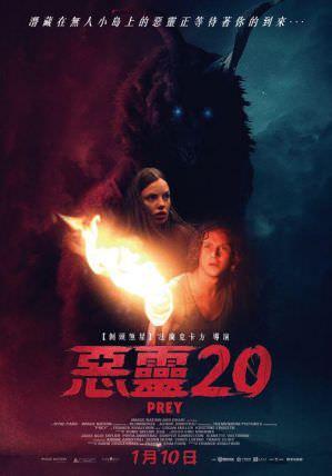 惡靈20 海報