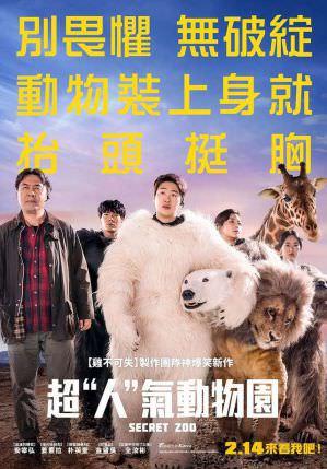 超「人」氣動物園 海報