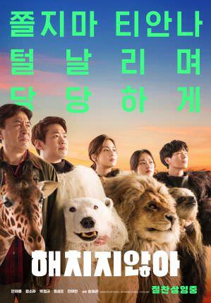 超人氣動物園 海報