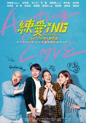 練愛iNG 電影海報