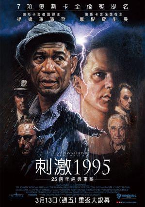 刺激1995 電影海報