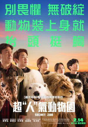 超人氣動物園 電影海報