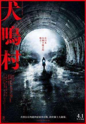犬鳴村電影海報