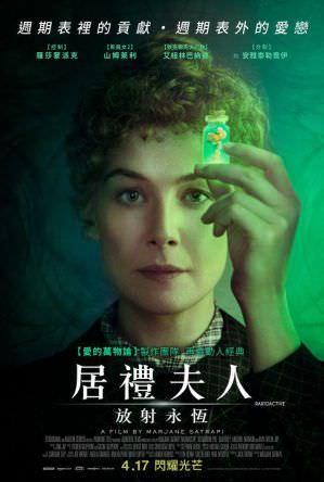 居禮夫人:放射永恆電影海報