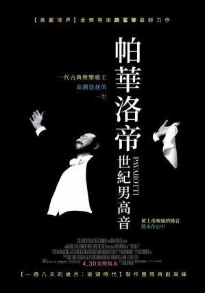 帕華洛帝:世紀男高音電影海報