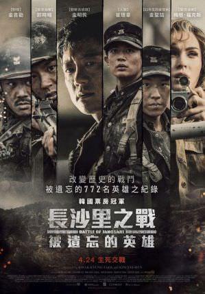 長沙里之戰:被遺忘的英雄電影海報