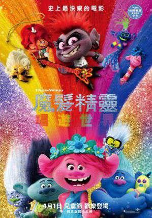 魔髮精靈唱遊世界電影海報