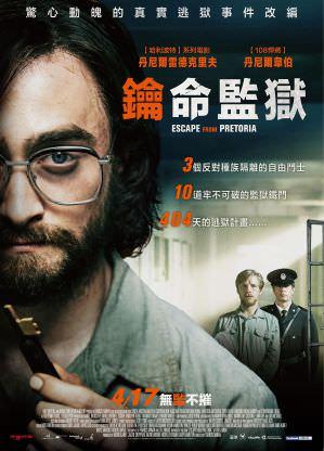 鑰命監獄電影海報