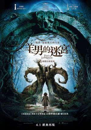 羊男的迷宮電影海報