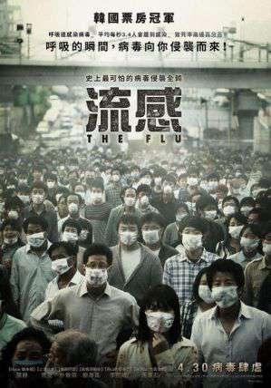 流感電影海報