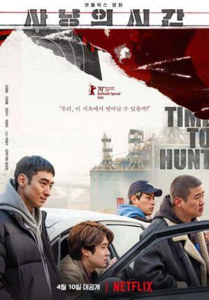 狩獵的時間 電影海報