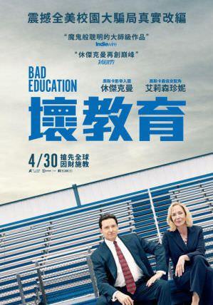 壞教育 電影海報