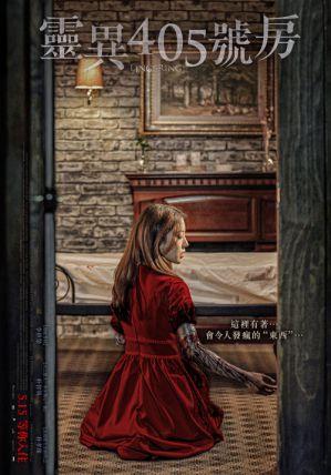 靈異405號房 電影海報