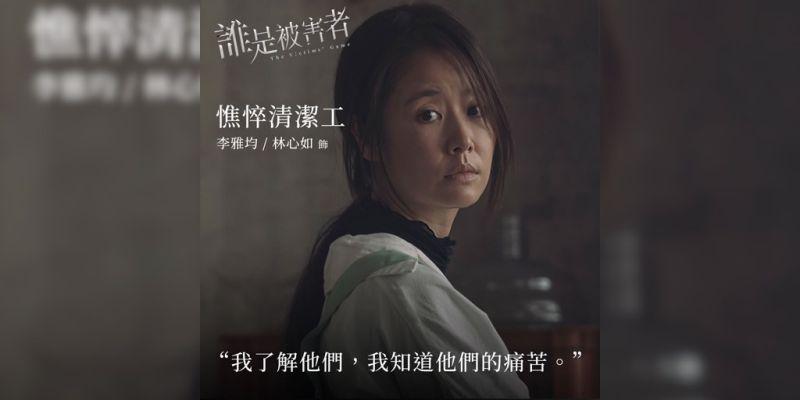 誰是被害者 林心如 李雅均