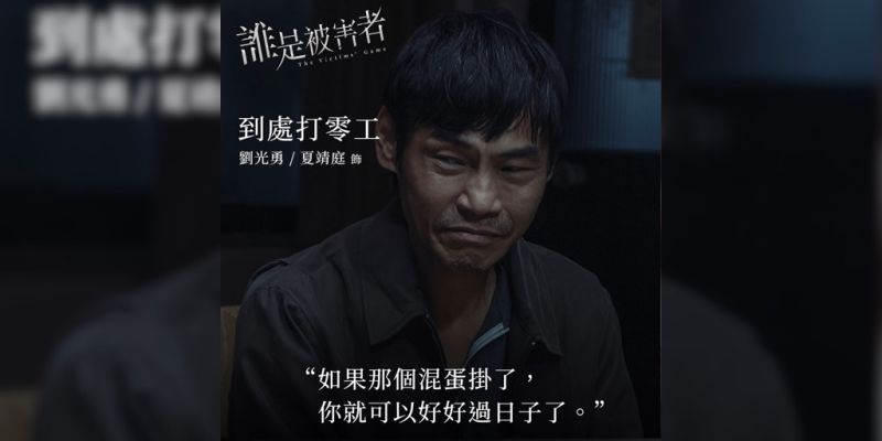 誰是被害者 夏靖庭 劉光勇