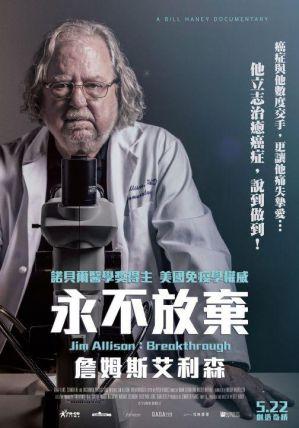 永不放棄:詹姆斯艾利森 電影海報