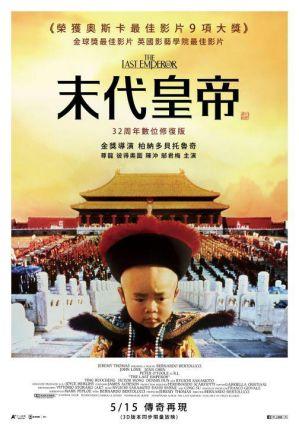 末代皇帝:數位修復版 電影海報