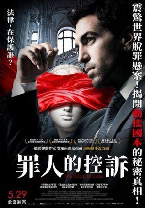 罪人的控訴 電影海報