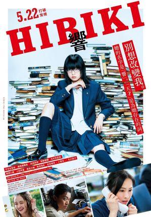 響HIBIKI 電影海報